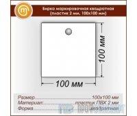 Бирка маркировочная квадратная (пластик 2 мм, 100х100 мм)