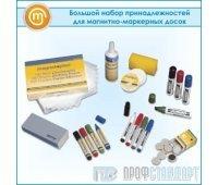 Большой набор принадлежностей для магнитно-маркерных досок