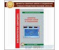 Дефекты сварных швов и соединений – учебно-справочное пособие (ЛСО-04)