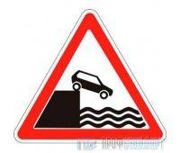 Дорожный знак 1.10 «Выезд на набережную»