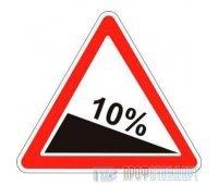 Дорожный знак 1.13 «Крутой спуск»