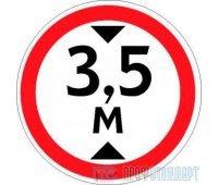 Дорожный знак 3.13 «Ограничение высоты»