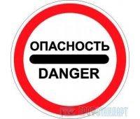 Дорожный знак 3.17.2 «Опасность»