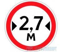 Дорожный знак 3.14 «Ограничение ширины»
