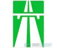 Дорожный знак 5.1 «Автомагистраль»