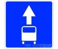 Дорожный знак 5.14 «Полоса для маршрутных транспортных средств»