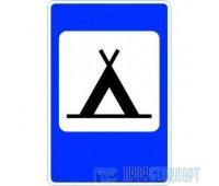 Дорожный знак 7.10 «Кемпинг»