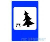 Дорожный знак 7.11 «Место отдыха»