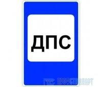 Дорожный знак 7.12 «Пост дорожно-патрульной службы»
