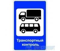 Дорожный знак 7.14 «Пункт контроля международных автомобильных перевозок»