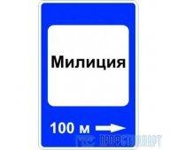 Дорожный знак 7.13 «Милиция»