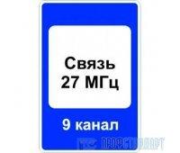 Дорожный знак 7.16 «Зона радиосвязи с аварийными службами»