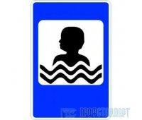 Дорожный знак 7.17 «Бассейн или пляж»