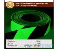 Эвакуационная фотолюминесцентная лента, 25 мм (черно-белая)