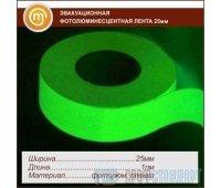 Эвакуационная фотолюминесцентная лента, 25 мм