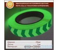 Эвакуационная фотолюминесцентная лента, 25 мм (с указателем направления)
