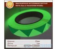 Эвакуационная фотолюминесцентная лента, 25 мм (с указателем проема)