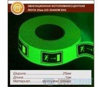 Эвакуационная фотолюминесцентная лента, 25 мм (со знаком E03)