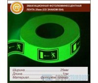 Эвакуационная фотолюминесцентная лента, 25 мм (со знаком E04)