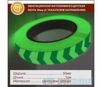 Эвакуационная фотолюминесцентная лента, 50 мм (с указателем направления)