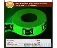 Эвакуационная фотолюминесцентная лента, 50 мм (со знаком E04)