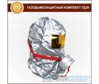 Газодымозащитный комплект ГДЗК