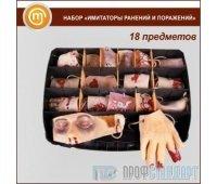 Имитаторы ранений и поражений (18 моделей)
