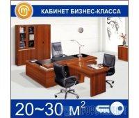Кабинет бизнес-класса (20-30 кв.м)