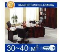 Кабинет бизнес-класса (30-40 кв.м)