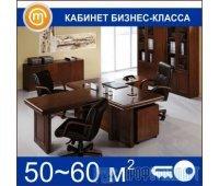 Кабинет бизнес-класса (50-60 кв.м)