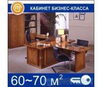 Кабинет бизнес-класса (60-70 кв.м)