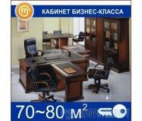 Кабинет бизнес-класса (70-80 кв.м)