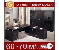 Кабинет премиум-класса (60-70 кв.м)