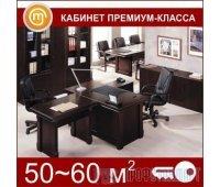 Кабинет премиум-класса (50-60 кв.м)