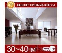 Кабинет премиум-класса (30-40 кв.м)
