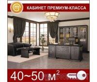 Кабинет премиум-класса (40-50 кв.м)