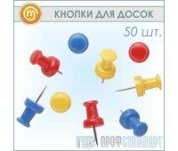 Кнопки для досок (50 штук)