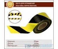 Лента для ограждений, 50мм х 200м (черно-желтая)