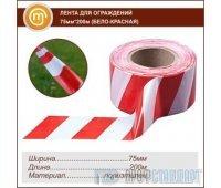 Лента для ограждений 75мм x 200м (красно-белая)