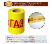 Лента сигнальная «Огнеопасно ГАЗ» 200мм x 250м (желто-красная)