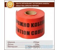 Лента сигнальная «Осторожно кабель» 250мм x 100м (красно-черная)