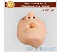 Лицевая маска для Максима (5 штук)