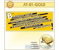 Лозунг «Важнейшая задача службы охраны труда...» (10LT-01-GOLD00)