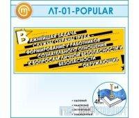 Лозунг «Важнейшая задача службы охраны труда...» (10LT-01-POPULAR00)
