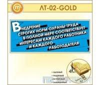 Лозунг «Внедрение строгих норм охраны труда...» (10LT-02-GOLD00)