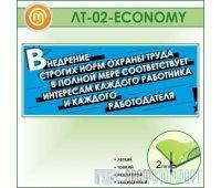 Лозунг «Внедрение строгих норм охраны труда...» (10LT-02-ECONOMY00)