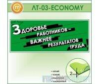 Лозунг «Здоровье работников - важнее результатов труда...» (10LT-03-ECONOMY00)
