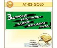 Лозунг «Здоровье работников - важнее результатов труда...» (10LT-03-GOLD00)