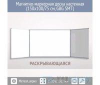 Магнитно-маркерная доска настенная (150x100/75 см, GBG SMT)