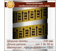 Маркировочная комбинированная лента «ГАЗ» (ширина 230 мм, самоклеящаяся плёнка с ламинированием)